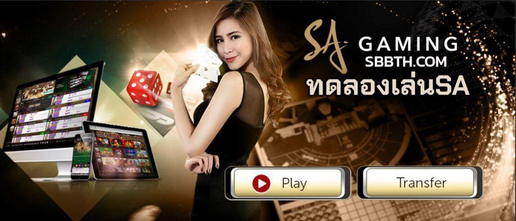 ทดลองเล่นSA casino