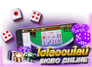 Sic Bo ไฮโลออนไลน์ SA Gaming